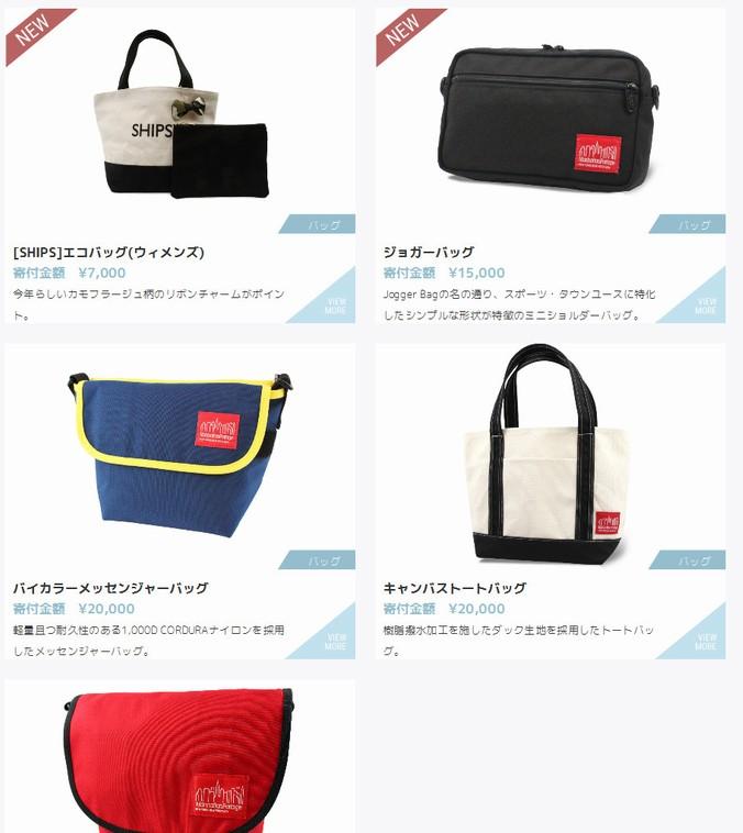 2万円以下-ふるさと納税noma-style(ノマスタイル)