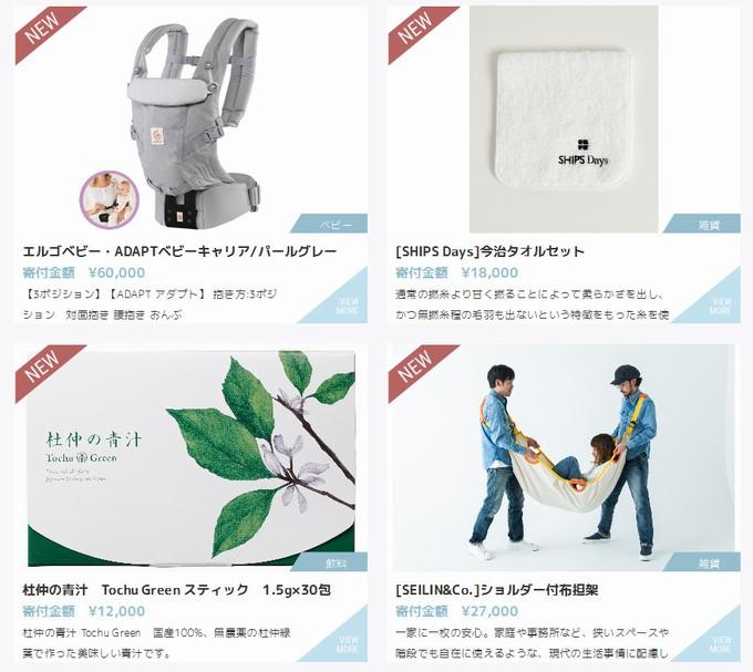 返礼品3-ふるさと納税noma-style(ノマスタイル)