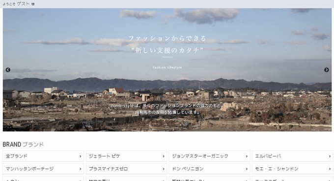 ふるさと納税noma-style(ノマスタイル)