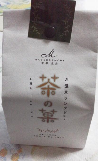 茶の菓-京都おみやげ