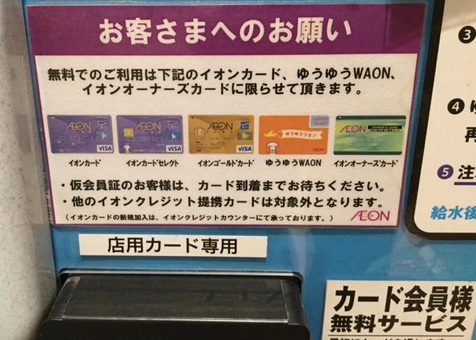 無料対象カード-イオンのお水