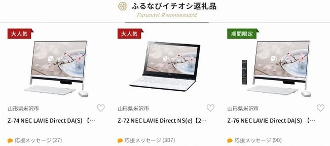 NEC-ふるさと納税山形県米沢市の寄附返礼品