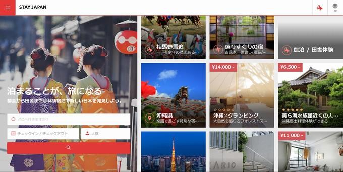 民泊STAY_JAPAN(ステイジャパン)