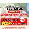 民泊サイト「STAY JAPAN(ステイジャパン)」の手数料は?キャンペーン情報、評判、安全性を解説
