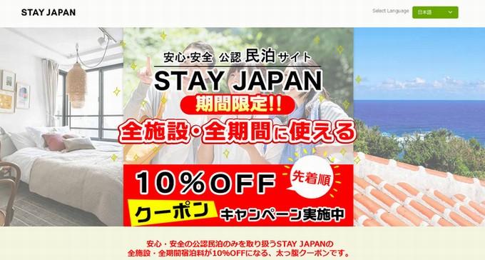 クーポンキャンペーン-STAY_JAPAN(ステイジャパン)