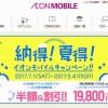 【~9/4】イオンモバイルの期間限定キャンペーン!初期費用(事務手数料)が1円に!