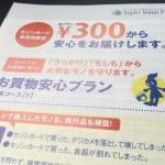 スマホ、デジカメの保険ならセゾンの「Super Value Plus」がお得!月300円で携行品も補償対象