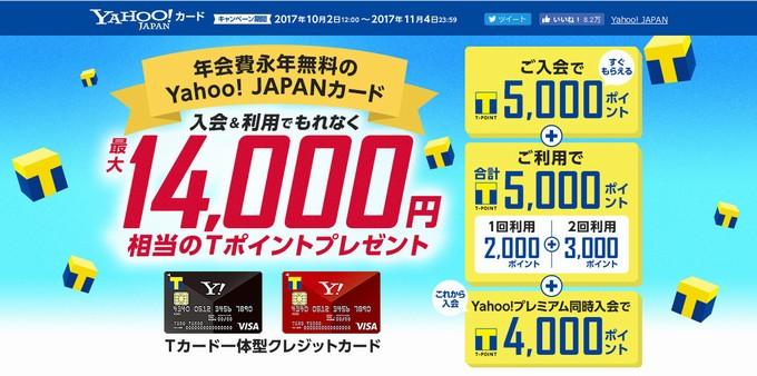 Yahoo!JAPANカードキャンペーン