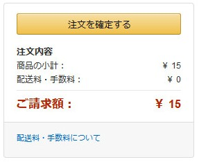 注文確認-Amazonギフト券