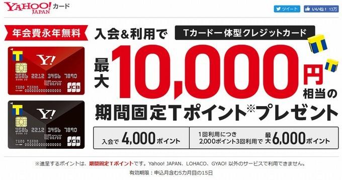 Yahoo! JAPANカード-キャンペーン201811