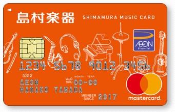 シマムラミュージックカード券面