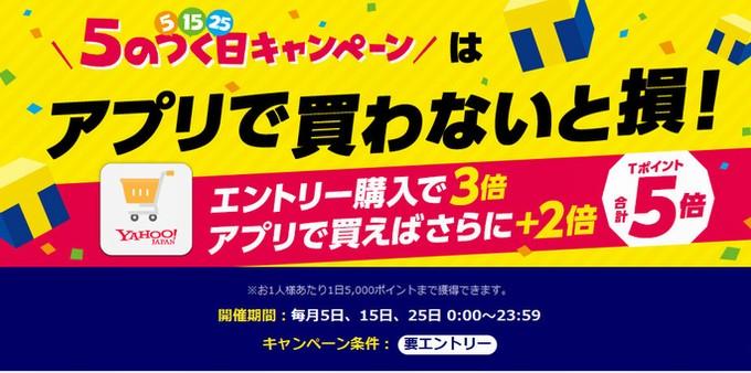 5のつく日キャンペーン-Yahoo!ショッピング