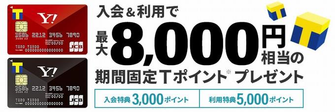 Yahoo! JAPANカード-キャンペーン201804