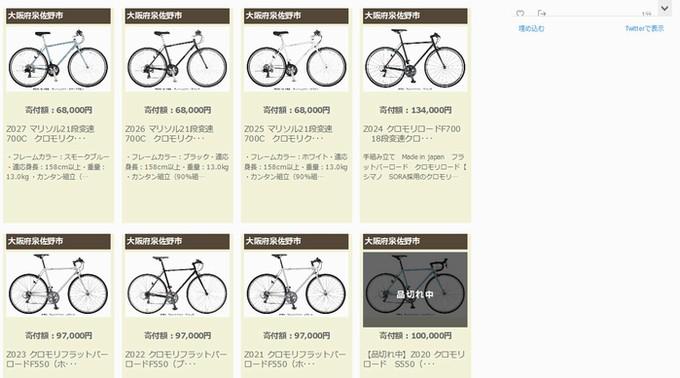 自転車_ふるさと納税ならふるプレ