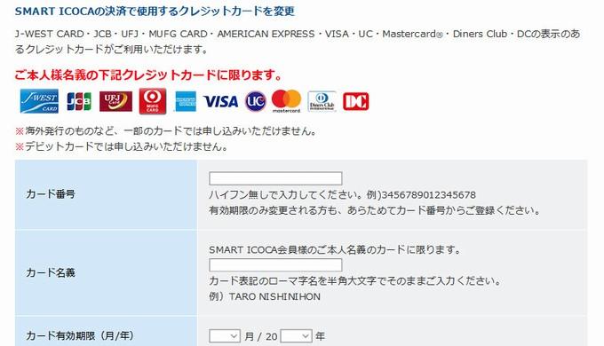 スマートイコカクレジットカード変更手続き