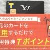 Yahoo! JAPANカードの申込みから利用明細反映までの記録。審査、到着までかかる時間まとめ