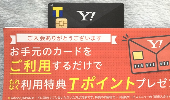 Yahoo!_JAPANカードヤフージャパンカード