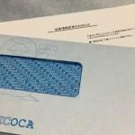 スマートイコカのクレジットカードを変更!方法、かかる日数を解説!