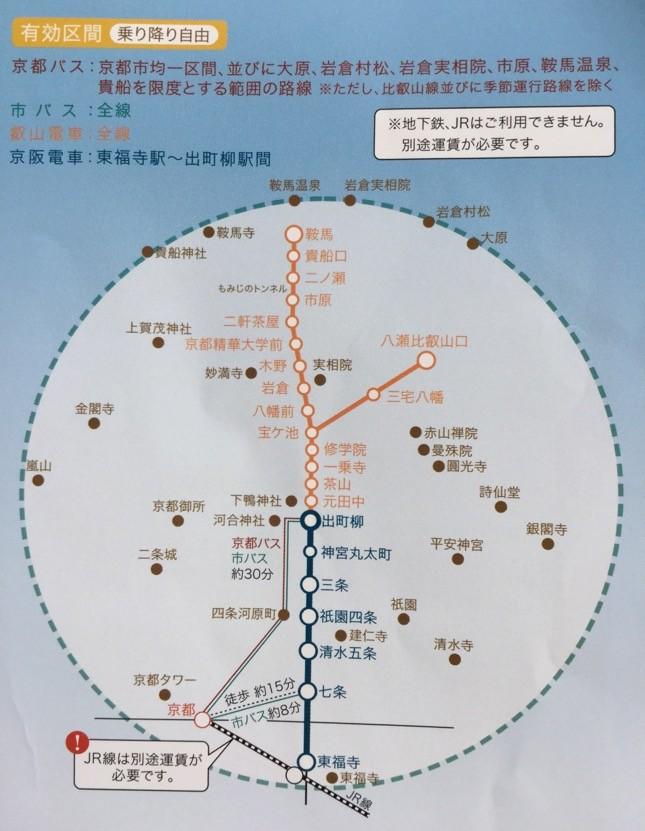 有効区間-鞍馬・貴船日帰りきっぷ