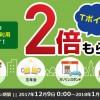 来た!ヤフーカード(Yahoo! JAPANカード)のどこでも2倍のキャンペーン!nanacoチャージも対象なの?