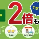 来た!ヤフーカード(Yahoo! JAPANカード)のどこでも2倍もらえる!nanacoチャージも対象なの?