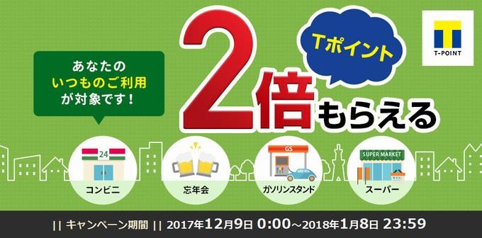 どこでも2倍キャンペーン-Yahoo!JAPANカード