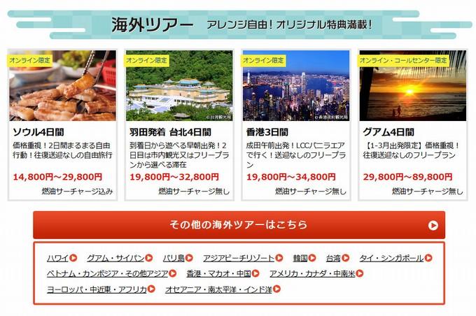 H.I.S._初夢フェア2018-海外ツアー