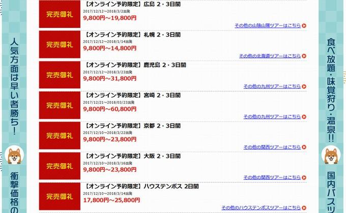 完売-H.I.S._初夢フェア2018_国内旅行