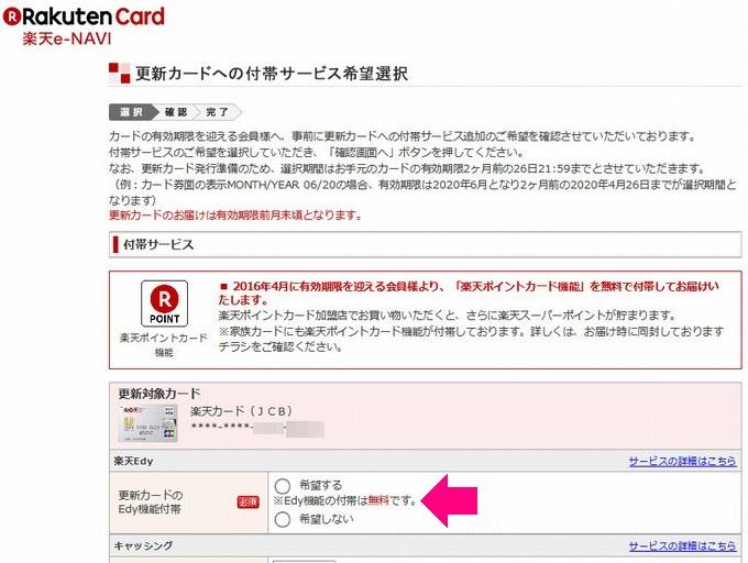 edy-楽天e-NAVI_更新カードへの付帯サービス希望選択