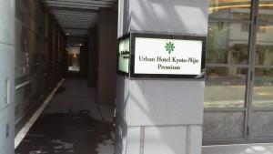 アーバンホテル二条プレミアム