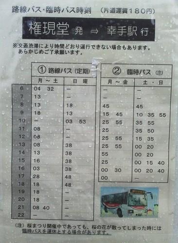 バス時刻表-幸手権現堂堤