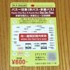 京都のバス一日乗車券なら600円で乗り放題!購入場所や使い方、優待施設は?