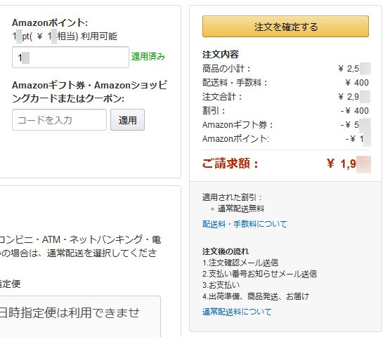 Amazonの送料-ギフト券とポイント利用