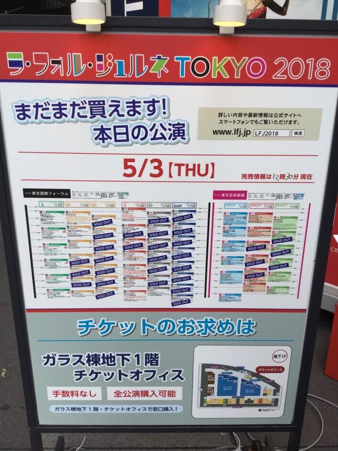 当日券-ラ・フォル・ジュルネ東京2018