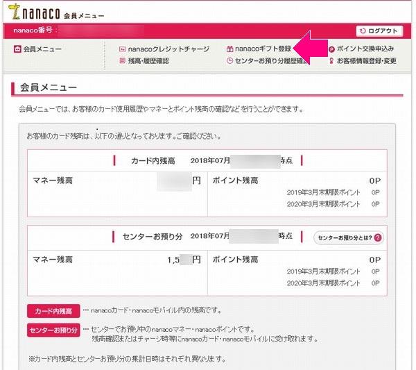 nanaco_会員メニュー-ギフト登録