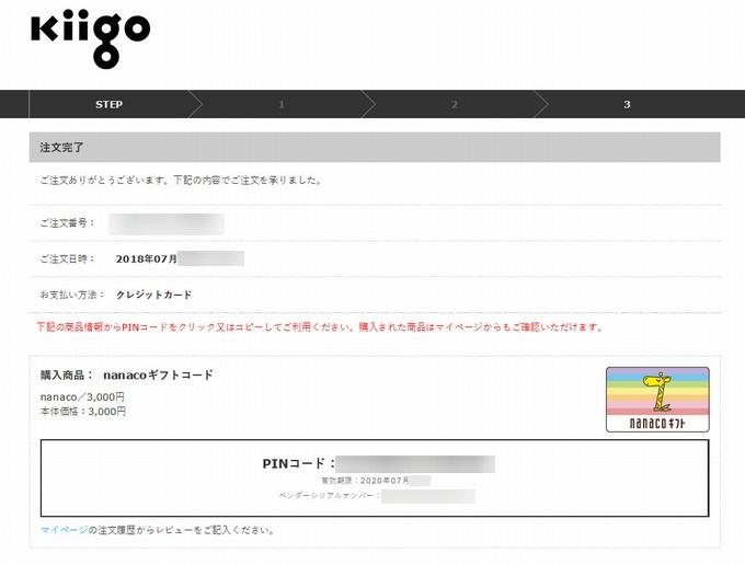 Kiigo-nanacoギフトコード