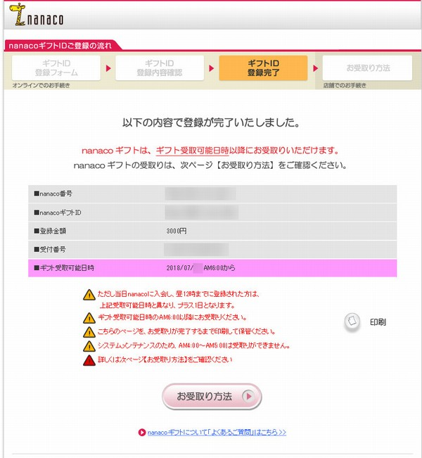 nanaco-ギフトID登録完了