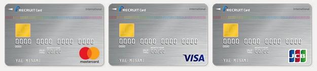 券面-リクルートカード