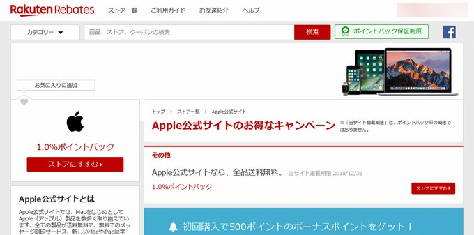 Apple公式サイト-楽天Rebates(リーベイツ)