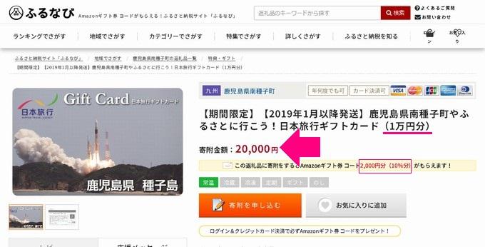 期間限定-鹿児島県南種子町日本旅行ギフトカード(1万円分)ふるさと納税サイト「ふるなび」