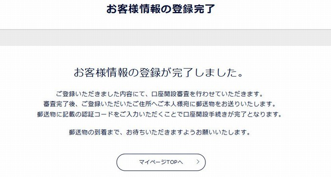 DMM_Bitcoin-申込完了
