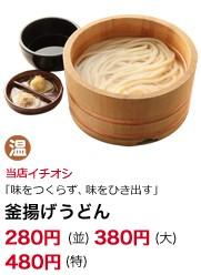 丸亀製麺釜玉うどんメニュー
