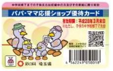 子育て支援カード埼玉
