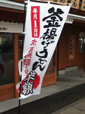 丸亀製麺1日半額デー