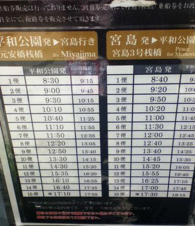 元安橋桟橋時刻表