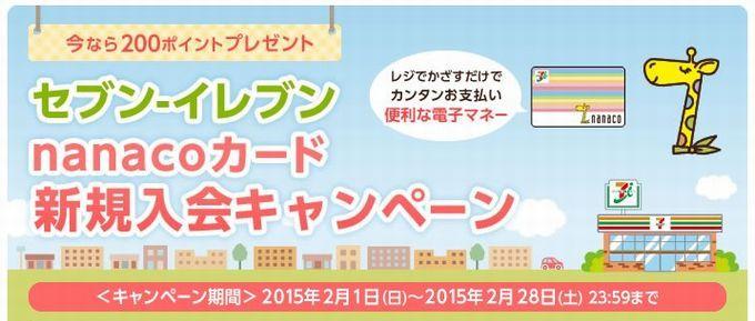 nanaco新規入会キャンペーン2015年2月