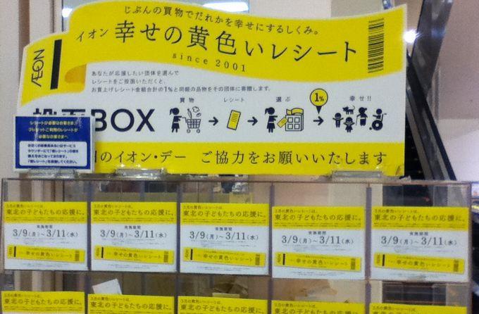 イオン幸せの黄色いレシート東日本大震災