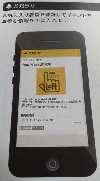 LOFTアプリ