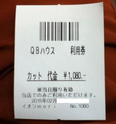 QBハウスチケット