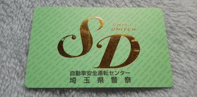 SD(セーフティドライバー)カード
